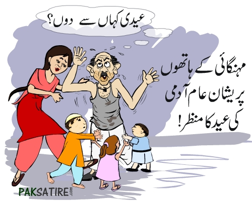 Eidi Kahan sey Laayoon - An Eid Celebration Comic