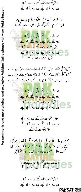 Sohni Hakoomat Allah rakhay Maddad Maddad aabaad tujhey